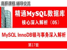MySQL InnoDB锁与事务深入解析_MySQL数据库基础深入与核心解析05