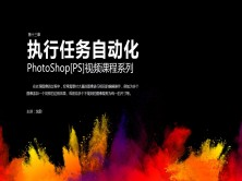 PhotoShop[PS]执行任务自动化