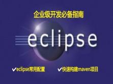 Eclipse(2018最新版)企业级开发必备视频课程