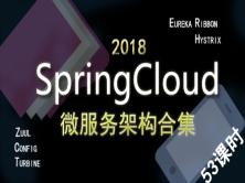 SpringCloud微服务架构视频教程