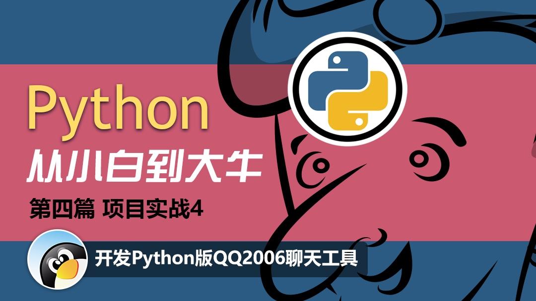 Python从小白到大牛:项目实战4:开发Python版QQ2006聊天工具视频课程