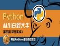 Python从小白到大牛:项目实战3:开发PetStore宠物商店项目视频课程