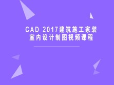 CAD 2017建筑施工家装室内设计制图视频教程