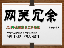 CCNP高级交换之首跳冗余【FHRP】视频课程