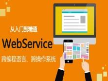 Web Service构造分布式视频课程模块化应用视频课程(2018年CXF最新版3.5精讲)
