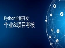 Python全栈开发-作业&项目考核