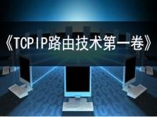 《TCPIP路由技术第一卷》经典视频课程