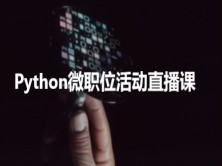 Python微职位活动直播课说明