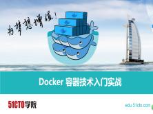 Docker 容器技术入门视频课程
