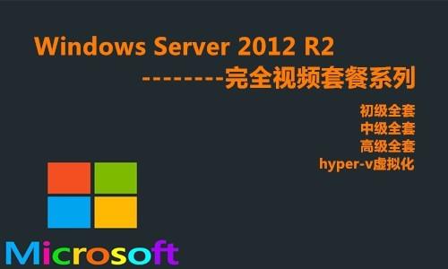 Windows Server 2012 R2初級、中級、高級