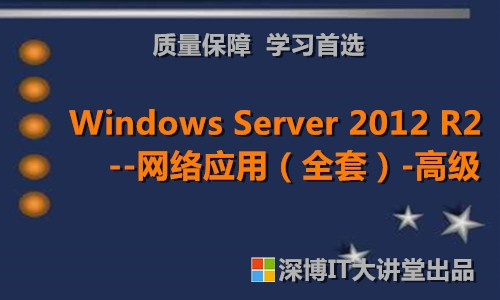 Windows Server 2012 R2 网络应用(高级全套)视频课程