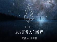 EOS開發入門視頻課程
