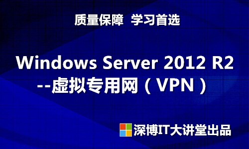 Windows Server 2012 R2 虚拟专用网(VPN)视频课程