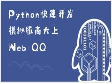 Python快速开发模拟版高大上Web QQ视频课程