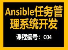 Python全栈开发4:项目实战之Ansible Web管理系统