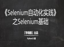 【Python3】Selenium自动化实践系列『1』Selenium新手必备视频