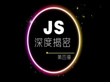 JavaScript深度揭秘视频课程 第四部分