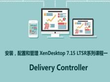 Xendesktop 7.15 LTSR 系列视频课程一:Delivery Controller