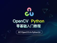 OpenCV Python零基础入门视频教程