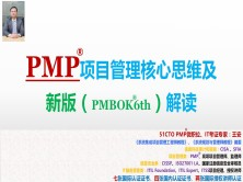 PMP®项目管理核心思维及新版(PMBOK6th)解读_20171129公开课