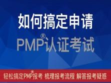 PMP®认证考试申请(报考流程前后)