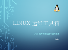 Linux 运维工具箱视频课程