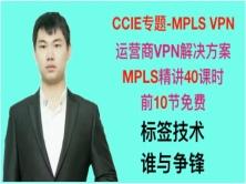 CCIE专题-MPLS,MPLS VPN视频课程