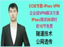 CCIE专题-IPsec VPN视频课程(附课程所有笔记)