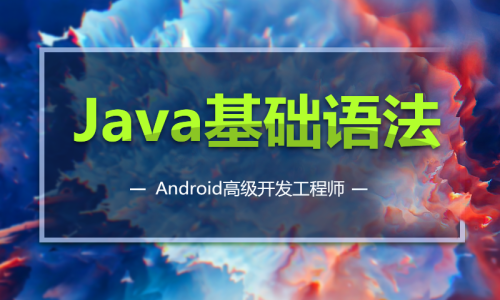 Android高级开发工程师第一阶段之Java基础