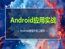 Android高级开发工程师第四阶段之Android应用实战