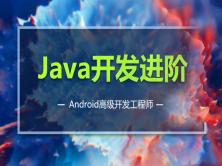 Android高级开发工程师第二阶段之Java进阶