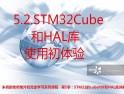 STM32Cube和HAL库使用初体验-第5季第2部分视频课程