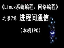 《Linux系统编程、网络编程》第7章 进程间通信(本机IPC)视频课程