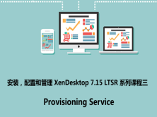 Xendesktop 7.15 系列课程三:Provisioning Service视频教程
