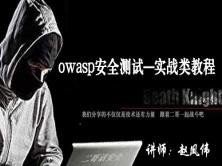 WebP安全系列课程——owasp 安全测试-实战类教程