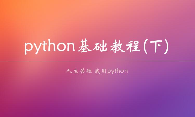 Python3入门基础视频课程(下)