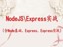 NodeJS基础、Express实战视频课程【后台管理系统】【杨胜强老师-前端系列课程】