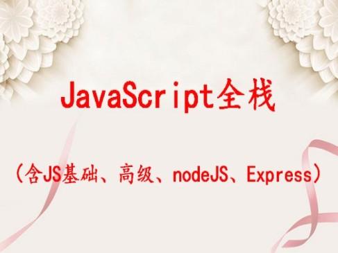 JavaScript从前端到全栈