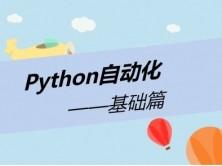 Python自动化运维实战(基础篇)