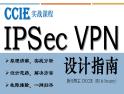 IPSec VPN 设计指南视频课程[2018年新上|课件电脑端下载]