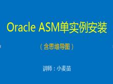Oracle ASM单实例的安装视频课程(含干货思维导图)