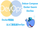 Docker零基础,实战compose,swarm及DevOps部署视频课程