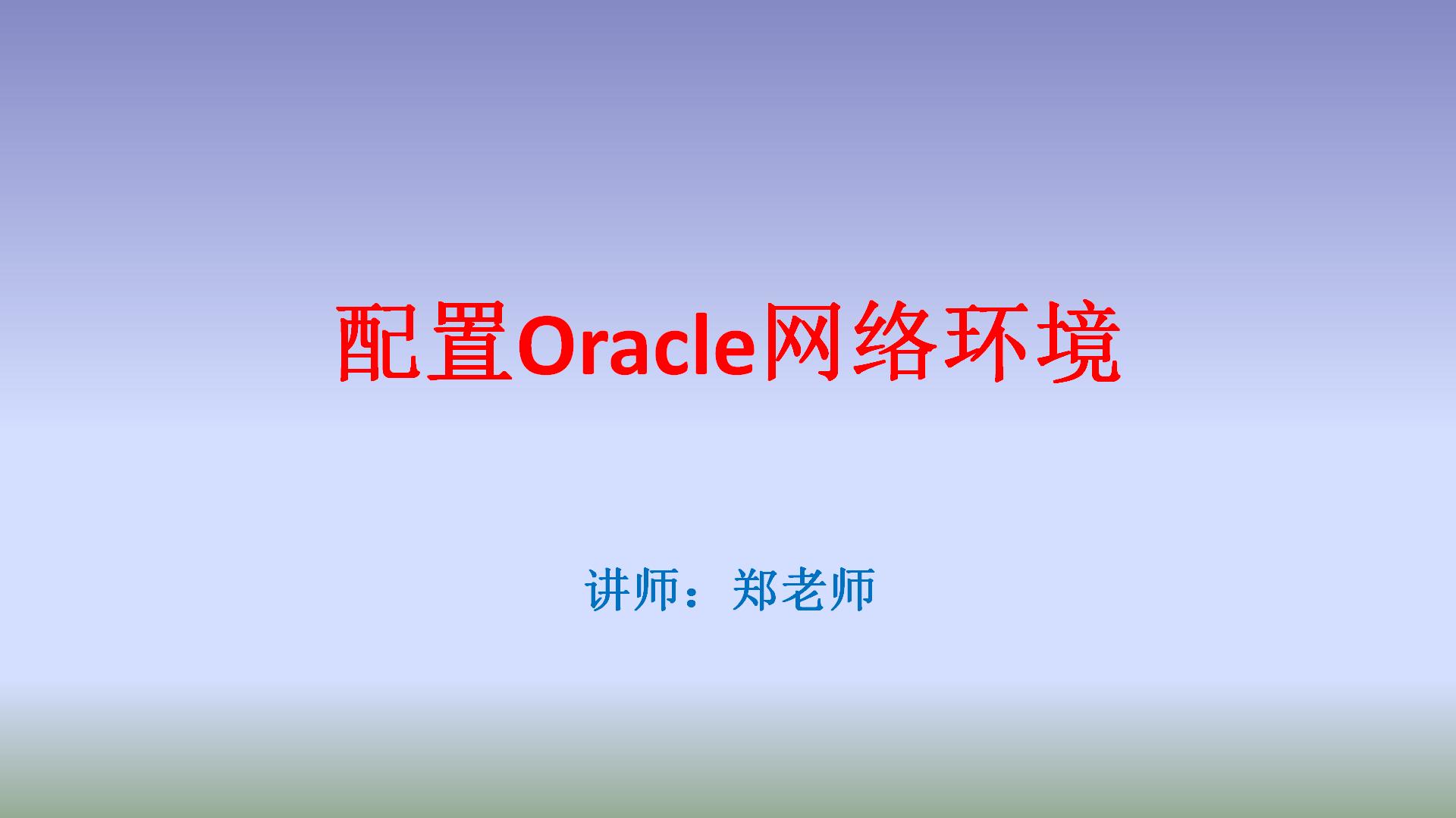 Oracle12数据库网络管理视频课程