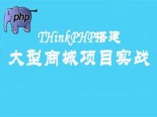 ThinkPHP搭建大型商场项目