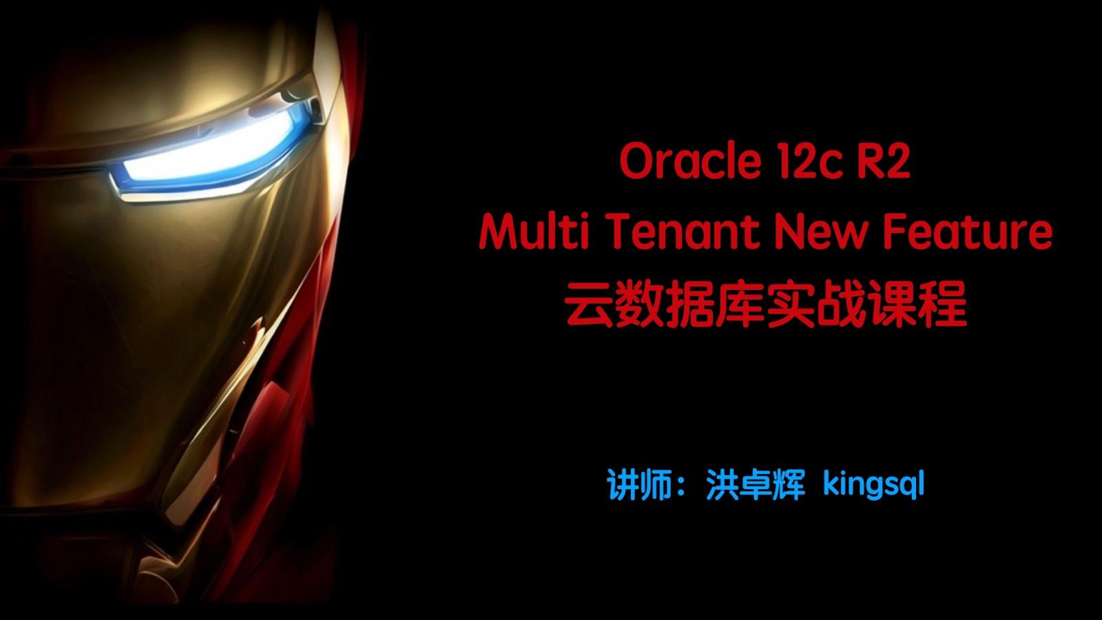 Oracle12cR2云数据库新特性实战视频课程_适合Oracle初、中级工程师_OCP_OCM
