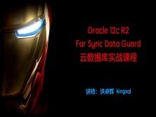 Far Sync data guard oracle_12cR2_云数据库实战视频课程