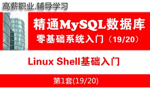 Linux Shell基础入门_MySQL数据库学习入门必备培训视频19
