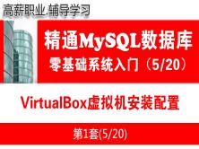 VirtualBox虚拟机安装配置_MySQL数据库入门必备系列教程05