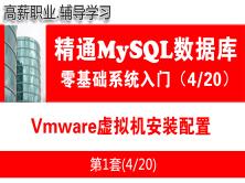 Vmware虚拟机安装配置_MySQL数据库入门必备系列教程04