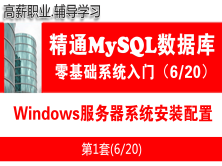 Windows服务器系统安装配置_MySQL数据库入门必备系列教程06